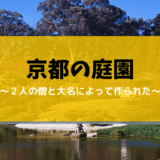 ご紹介!【京都の庭】に携わった、2人の僧と大名とそのお庭