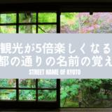 わらべ歌で誰でも簡単に覚えられる!【京都の通り】の名前を一発暗記する方法