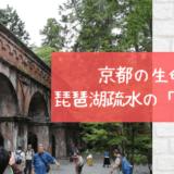 京都の生活の発展に貢献した、130年の歴史を持つ琵琶湖疎水の【水路閣】