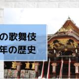 京都で始まった【歌舞伎】400年の歴史を知れば京都観光が楽しくなる