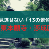石川丈山が手掛けた【渉成園】は、3代将軍が与えた土地に造られた13の景色を持つ庭園