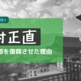 京都の復興・発展に関わった第二代京都府知事【槇村正直】の近代化政策