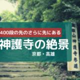 400段の階段の先にある高雄の絶景!【京都・神護寺】の御朱印・拝観情報
