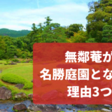名勝庭園に指定された理由は3つ!京都の【無鄰菴】は、東山が主役の庭園