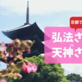 弘法さんは21、天神さんは25がポイント!京都の2大・命日市場