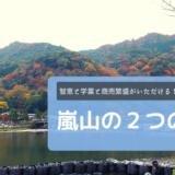 京都で知っておきたい2つの行事は、嵐山で行われる智恵と学業・商売繁盛のご利益のある催事