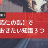 ご紹介!11年続いた京都が発端の【応仁の乱】について知っておきたい知識3つ