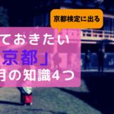 4つご紹介!京都のお正月で欠かせないものを、いくつ知っていますか?