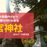 京都三大奇祭「やすらい祭り」【今宮神社】の御朱印と拝観情報