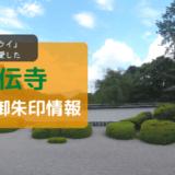 デビッドボウイの愛した京都のお寺【正伝寺】にわざわざ行く理由は2つ(御朱印・拝観情報)