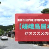 嵐山から歩いていける「嵯峨鳥居本」がオススメな理由3つ