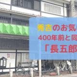 400年前の味がそのまま!北野天満宮の名物「長五郎餅」は140円で楽しめる京都のお菓子