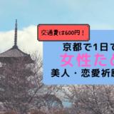 600円の交通費で回れる!美人・恋愛祈願のできる女性のための京都観光の回り方