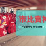 マンションの下にたたずむ【市比賣神社】京都駅から8分で行ける女性の守神で姫みくじを引こう
