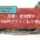 3代将軍を迎えるために造られた、京都の特別名勝庭園「鶴亀の庭」のある金地院でプラス700円払う理由