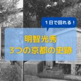 1日で回れる!明智光秀の最期を語る、京都の史跡3つを一挙にご紹介