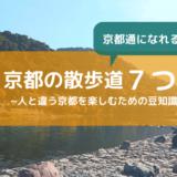 1度は訪れたい、歩いて楽しめる京都の散歩道7選
