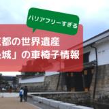 バリアフリーすぎる!車椅子OKな京都の世界遺産・二条城を散策するのに知っておきたいルートをご紹介